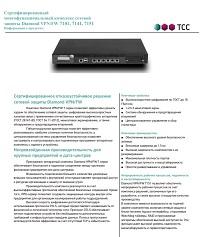 Diamond-VPN-FW-7101-7141-7151.pdf